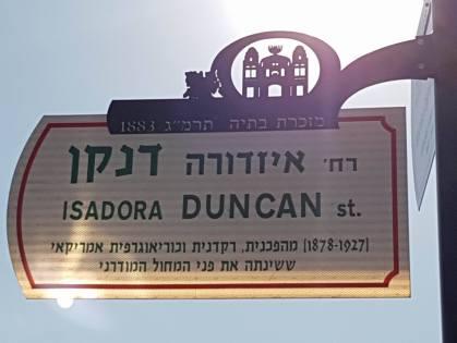 רח' איזדורה דנקן. התמונה מאתר המועצה המקומית מזכרת בתיה.